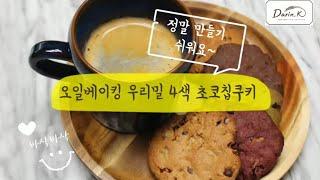 오일베이킹 우리밀 4색 초코칩쿠키 만들기