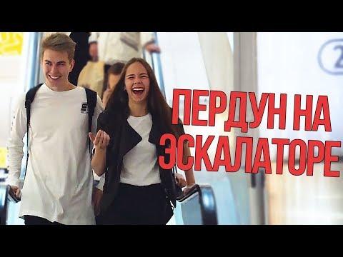 ПЕРДУН НА ЭСКАЛАТОРЕ ПРАНК