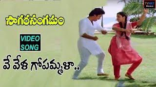 Sagara Sangamam-Telugu Movie Songs | Vevela Gopemmala Video Song | Kamal Haasan | TVNXT