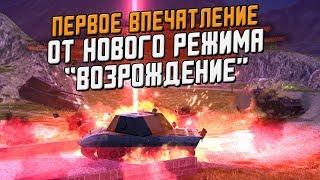 """Первое впечатление от Режима """"Возрождение"""" - Годно? / Wot Blitz"""