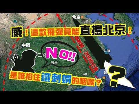 威!國軍這款飛彈竟能直搗北京!但當年卻被這個人給禁止了...|風云軍事 #8