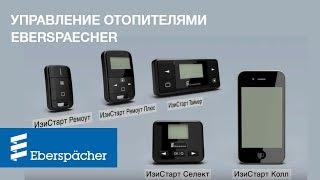 управление предпусковыми отопителями Eberspaecher EasyStart  / Автономка Эберспехер
