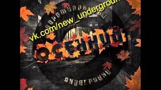 Ворошиловский андеграунд — Волшебная осень
