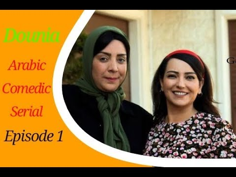 Download An Arabic, Comedic Series : Dounia, With English Subtitles, Ep 1/part 1