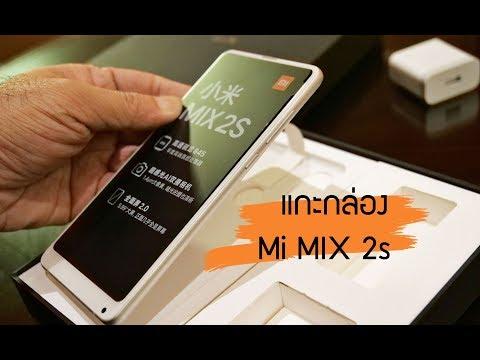 UNBOX | แกะกล่อง Xiaomi Mi MIX 2s พร้อม Mi Wireless Charge ราคาสุดคุ้ม [droidsans] - วันที่ 02 Apr 2018