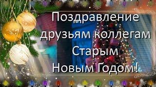 Старый Новый Год встречаем. Поздравление друзьям коллегам со Старым Новым Годом
