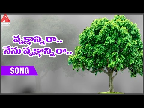 Vrukshanni Ra Telugu Folk Song | Matla Tirupathi | Importance Of Trees | Amulya Audios And Videos