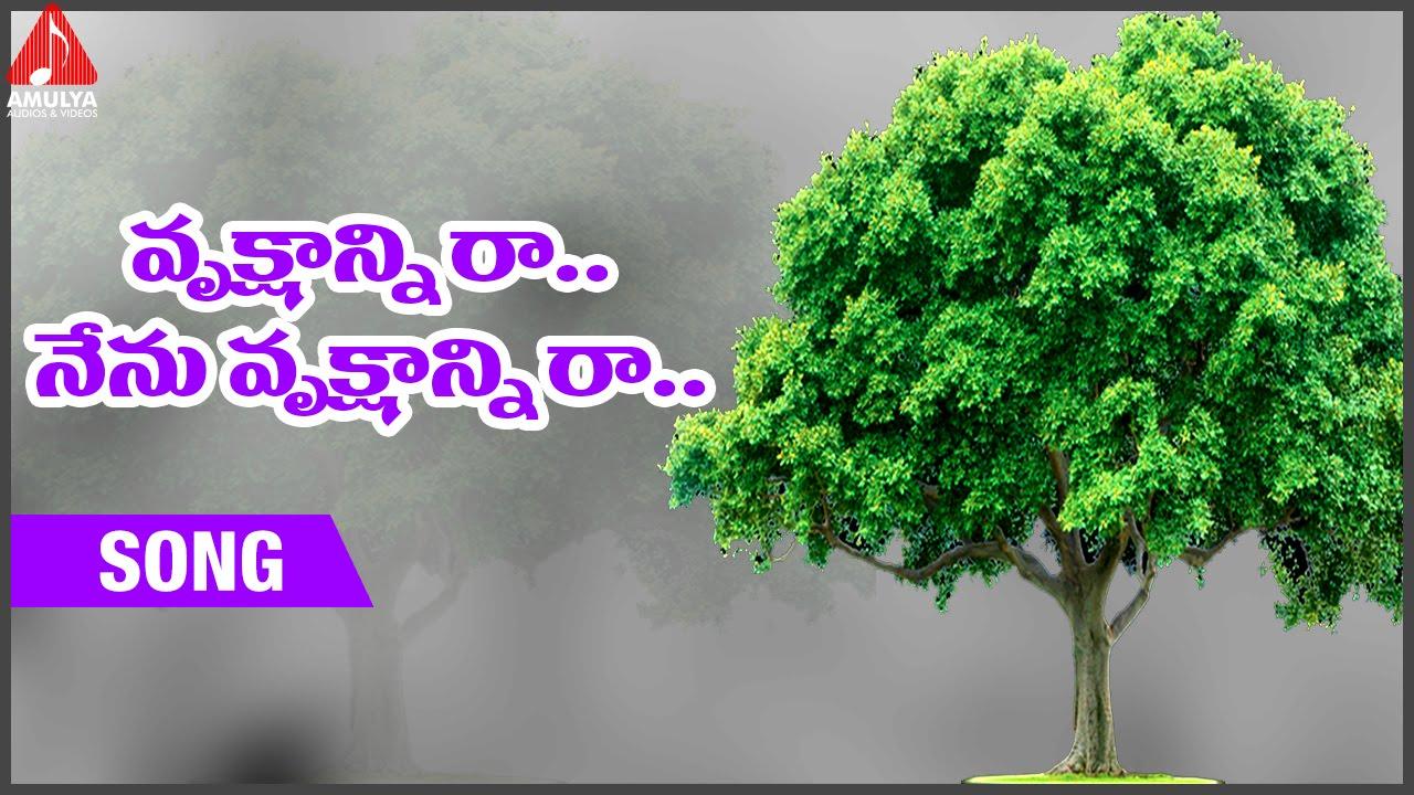 Vrukshanni Ra Telugu Folk Song Matla Tirupathi Importance Of