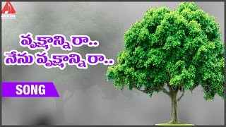 Vrukshanni Ra Telugu Folk Song | Matla Tirupathi | Importance of Trees | Amulya Audios and Videos