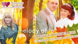 Свадьба в Николаеве. Тамада. Ведущая Наталья Ковалёва. Autumn wedding Alexander&Natalia