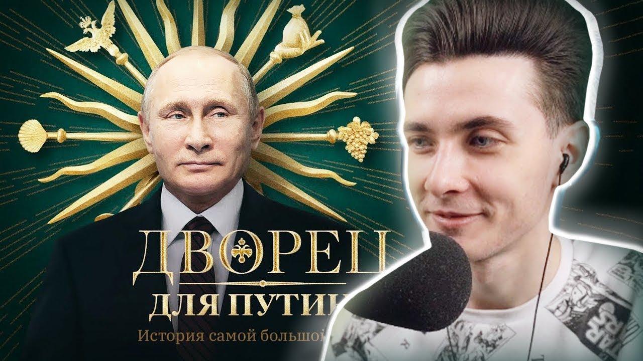 ХЕСУС СМОТРИТ: Дворец для Путина. История самой большой взятки