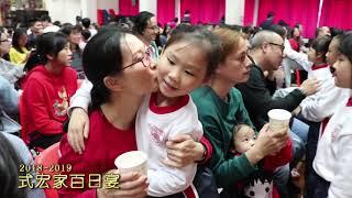 Publication Date: 2019-09-16 | Video Title: 式宏家百日宴 2018-19