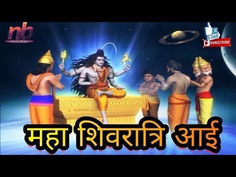 Maha Shivratri Aayi song nilu