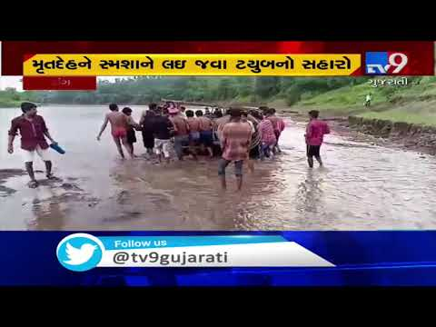 Dang: Dead body being carried on tyre tubes, here is the reason | Tv9GujaratiNews