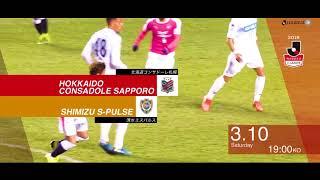 明治安田生命J1リーグ 第3節 札幌vs清水は2018年3月10日(土)札幌ド...