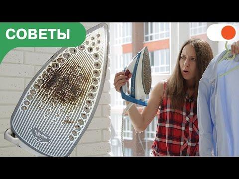 Как очистить подошву утюга в домашних условиях с антипригарным покрытием