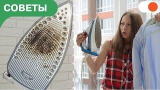 видео Как почистить пригоревший утюг внутри от накипи и снаружи от нагара в домашних условиях?