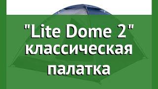 Lite Dome 2 классическая палатка (Trek Planet) обзор 70120 производитель Girvas (Китай)