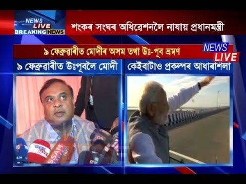 PM Modi to visit Assam, Arunachal Pradesh & Tripura on Feb 9 but won't attend Sankar Sangha session