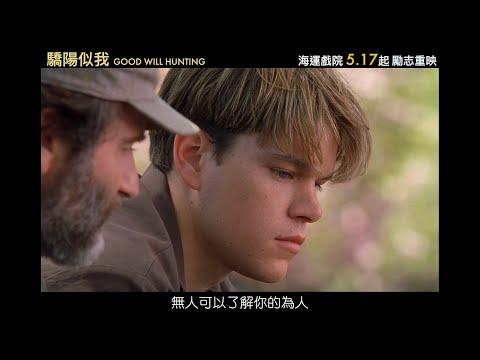 驕陽似我 (Good Will Hunting)電影預告