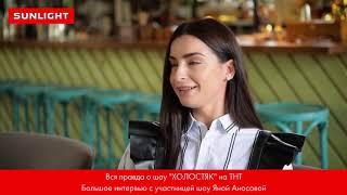 Вся правда о шоу Холостяк на ТНТ  Интервью с Яной Аносовой  Закрытый показ фильма Аритмия