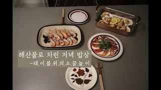[해산물요리]푸짐한 해산물로 차려본 오늘의 집밥