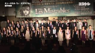 民衆の歌/ミュージカル「レ・ミゼラブル(2015)」製作発表より