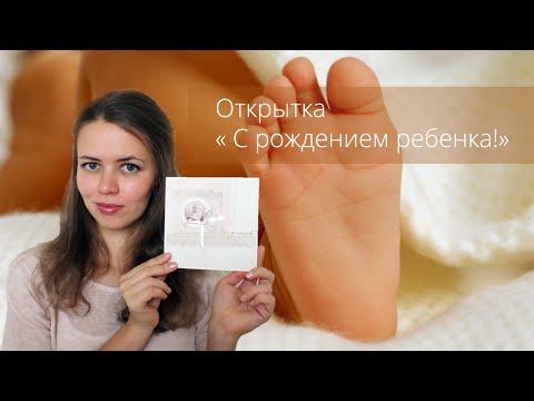 Открытка С рождением ребенка!