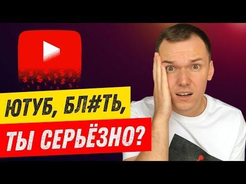 Ютуб кинул ДЕТСКИЕ КАНАЛЫ. Новые правила YouTube с января 2020. Монетизация детских видео