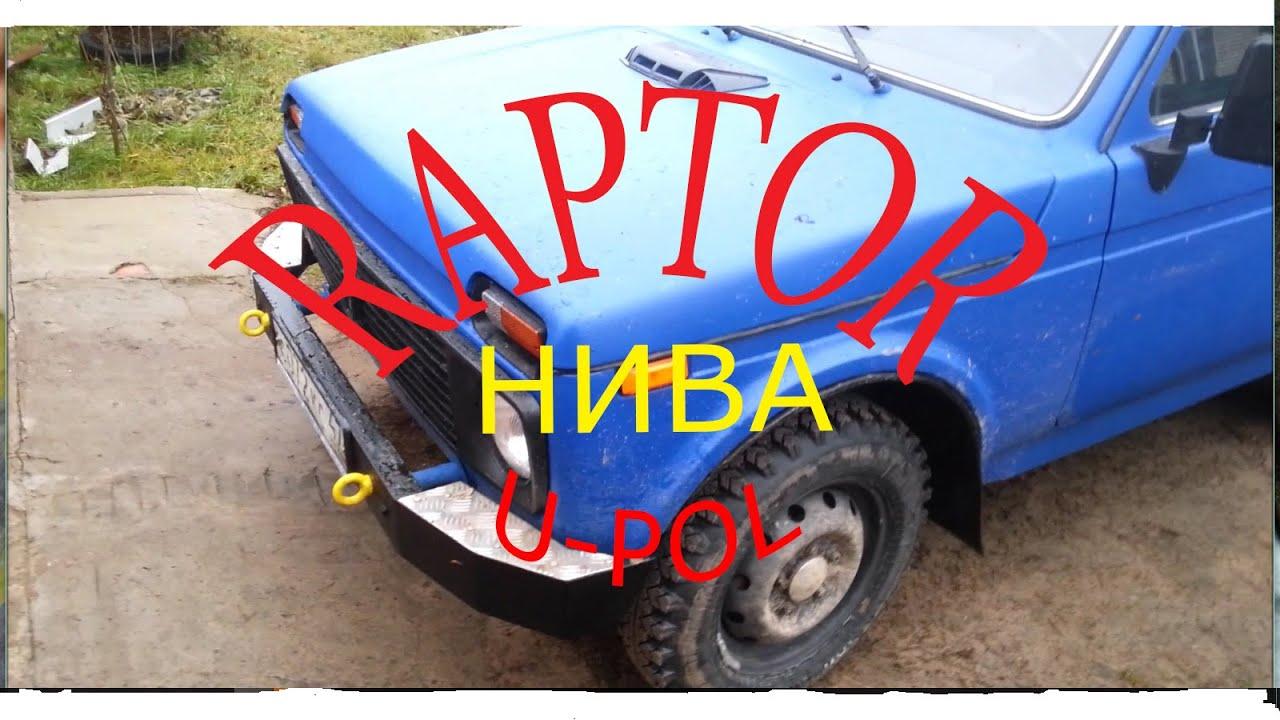 Raptor u-pol своими руками 626