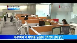 [서울경제TV] 메리츠화재 온라인 저축보험 판매 중단
