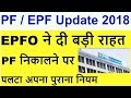 PF/EPF/EPFO/UAN Today Latest News in Hindi 2018 |  Epf PF Withdrawal Rule update News 2018