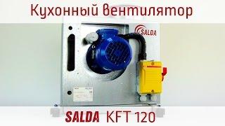 Кухонный вентилятор Salda KFT 120 . Вытяжной кухонный вентилятор для промышленных кухонь и пекарень(Кухонный вентилятор Salda KFT 120 современное решение для вытяжки грязного воздуха из промышленных кухонь http://www..., 2016-07-08T08:47:38.000Z)