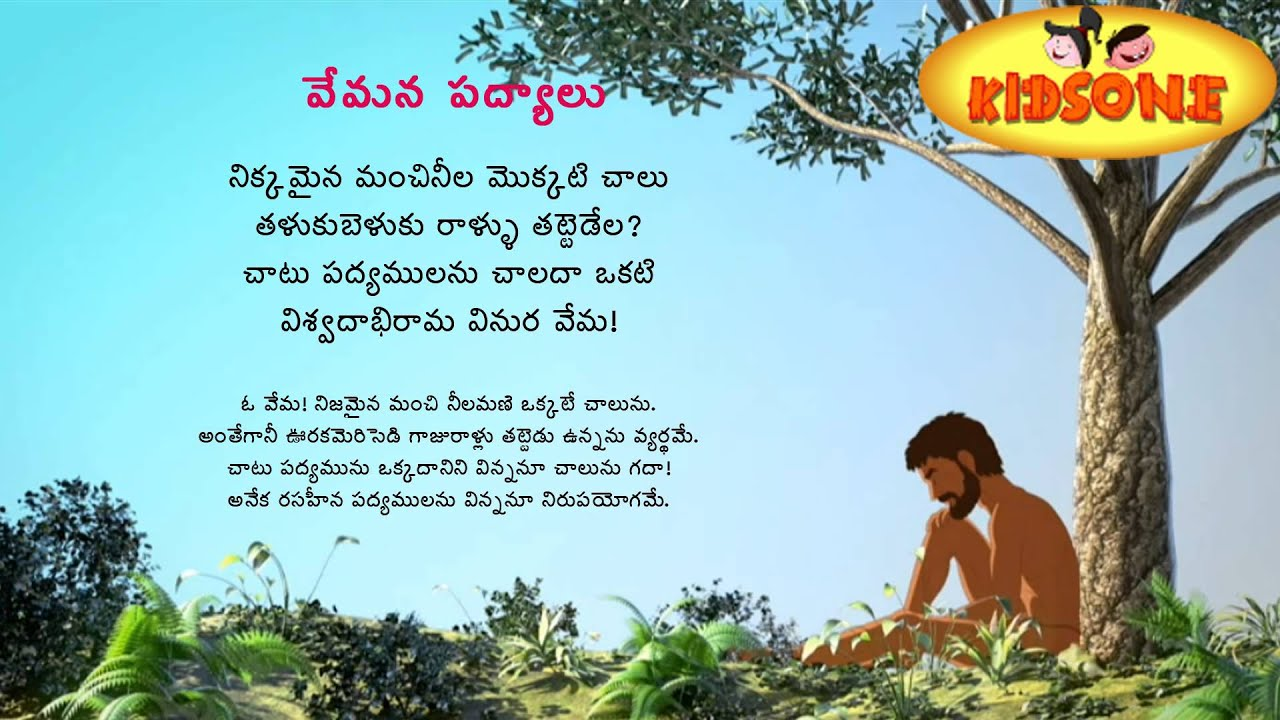 Vemana poems telugu