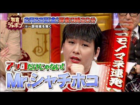 『有吉ジャポン』2/22(金) 有吉ドン引き!? Mr.シャチホコと24歳年上妻が新婚生活を暴露!!【TBS】