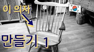 의자만들기1 (윈저스타일)~~낮은 팔걸이의자/월넛좌판사…