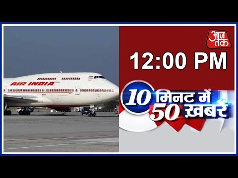 Cabinet Approves Plan To Sell Stake In State-Owned Air India :10 Minute 50 Khabrien