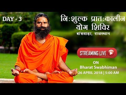 Watch Live! | Nishulk Yog Shivir | Banswara, Rajasthan | 26 April 2018 | Day - 3