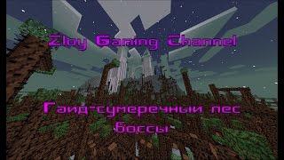 Гайд ▶ Minecraft 1.7.10 ▶ Сумеречный лес ▶ последовательность убийства боссов
