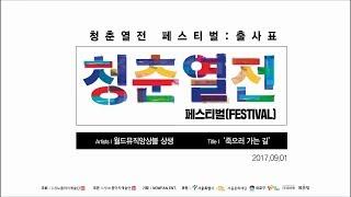 """[청춘열전 2017]  '흥' 페스티벌:출사표 - """"월드뮤직앙상블 상생 - 죽으러 가는 길"""" [최우수상]"""