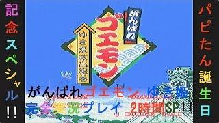 MSpapitanの4度目の誕生日で、がんばれゴエモン ゆき姫救出絵巻を完全実況プレイ 2時間スペシャルッ!!
