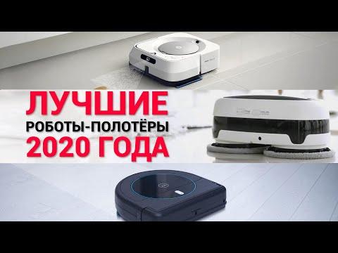 Лучшие роботы-полотеры 2020 года: обзор характеристик и функций