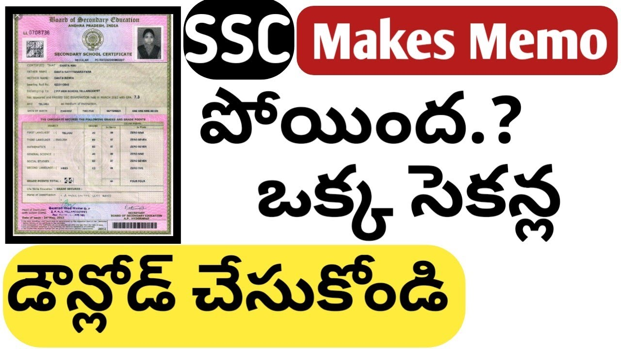 How to download ssc marks memo in Telugu 2019 | ap and ts ssc marks memo |  Gowtham by kbr Gowtham