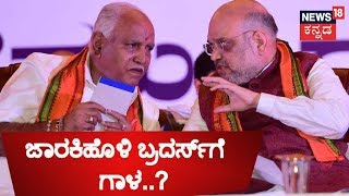 BJP Planning To Form Government In Karnataka | BS Yeddyurappa Waits For Amit Shah's Signal
