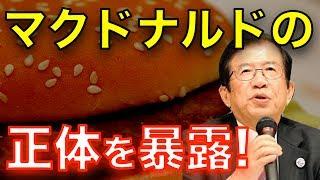 【武田邦彦】マクドナルドの正体を暴露します!『本質的な問題がわかってない』 thumbnail
