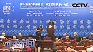[中国新闻] 中俄拓展合作领域 发展新时代全面战略协作伙伴关系 | CCTV中文国际