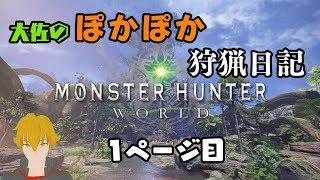 [LIVE] 【MHW】大佐のぽかぽか狩猟日記 1ページ目 【モンスターハンター:ワールド】