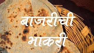 Bajarichi Bhakri बाजरीची भाकरी Full Recipe Maharashtrian Tradditional Style
