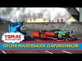 Томас и его друзья Песня мини паровозиков Thomas Friends Never Overlook A Little Engine RUS mp3