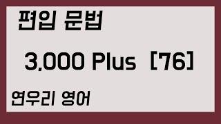 편입 문법 3,000 Plus76